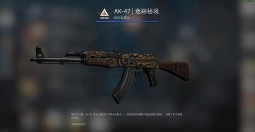 秘境■CSGO入门皮肤推荐——AK47迷踪秘境