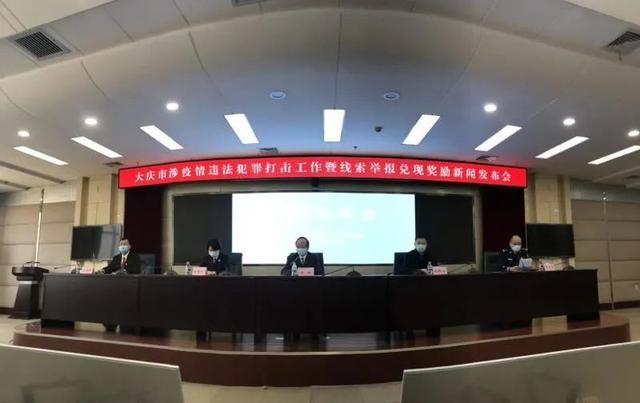 报人奖励奖@共奖励1万元!大庆市奖励3名提供涉疫情违法犯罪线索举报人