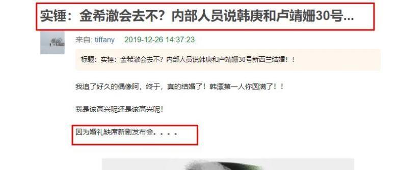 网曝韩庚卢靖姗将在新西兰完婚 实锤?疑工作人员回复