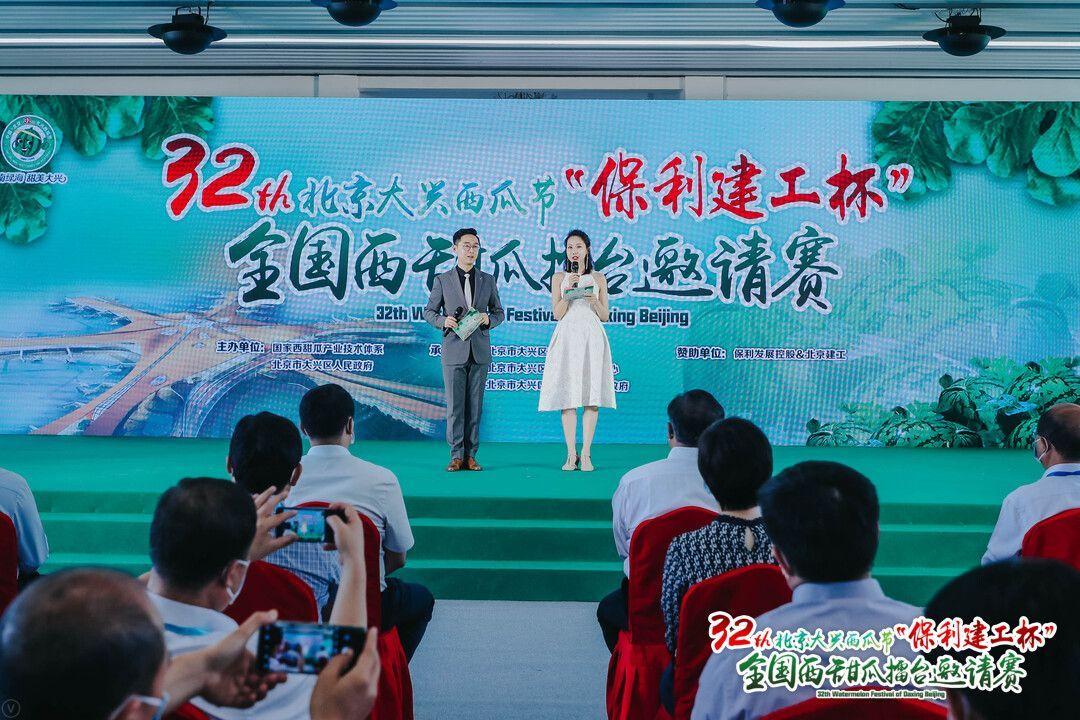 """第32届北京大兴西瓜节""""保利建工杯"""" 全国西甜瓜擂台邀请赛举办"""