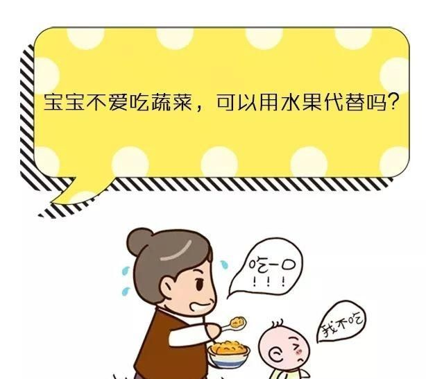 育婴师解答 | 宝宝不爱吃蔬菜,可以用水果代替吗?
