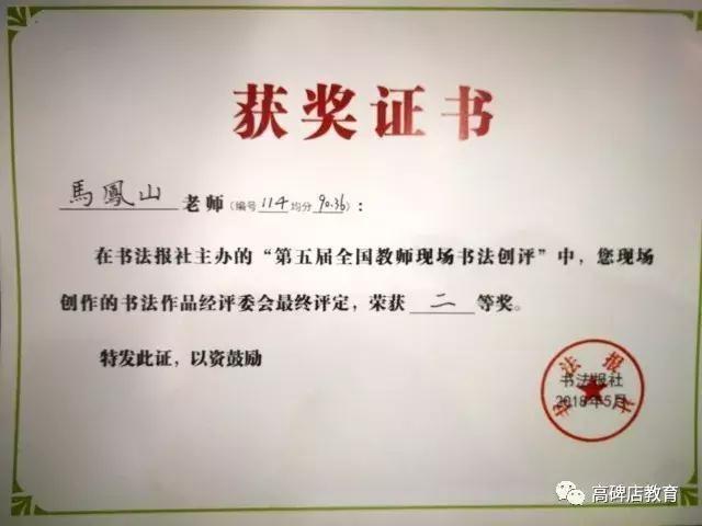 喜报高碑店市马凤山老师在第五届全国教师书法