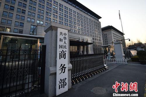 【产品】商务部就中国起诉美对3000亿美元产品征税发