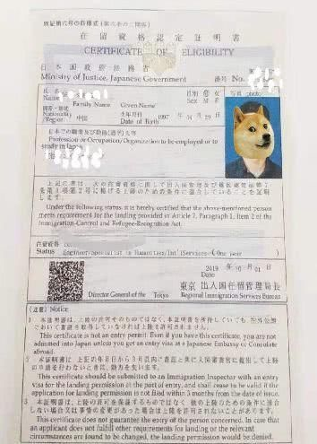 証明 在留 資格 書 認定