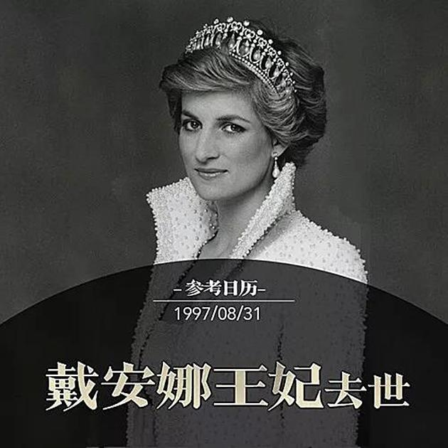 英国王妃戴安娜在法国巴黎车祸丧生20多年后,死因遭到追查