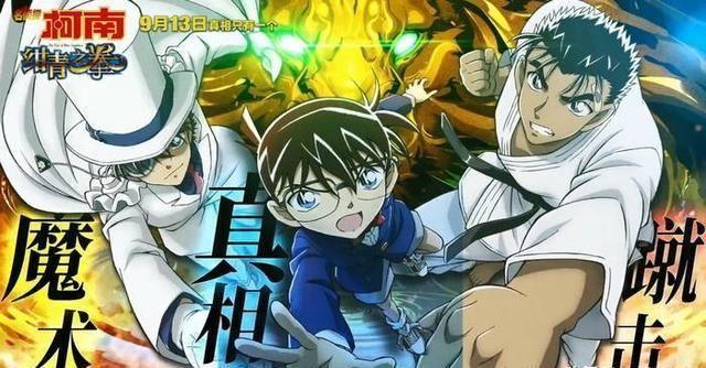 《名侦探柯南:绀青之拳》剧场版终极预告发布:真相VS魔术VS蹴击