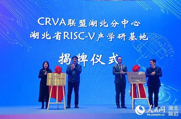 国内芯片技术交流-RISC-V联盟2019年会暨武汉产学研创新论坛在汉举行risc-v单片机中文社区(1)