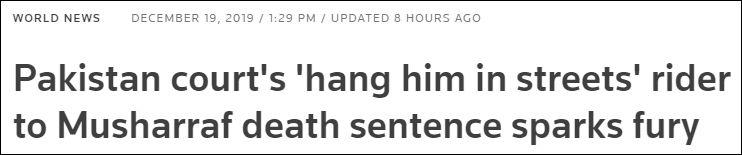 巴特别法庭:若穆沙拉夫提前去世,应在议会广场悬尸三天