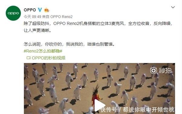 厉害了,OPPO Reno2新功能引网友赞叹:Vlog神器!