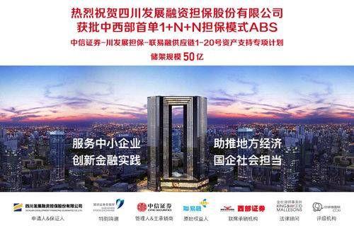 [证券化]中西部首单1+N+N担保模式资产证券化项目获批