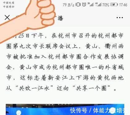 """南京划走芜湖马鞍山滁州宣城,杭州划走黄山,合肥""""强力反击"""""""