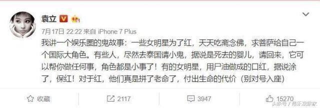 袁立深夜爆料娱乐圈女星养小鬼,网友:这可比潜规则可怕多了!