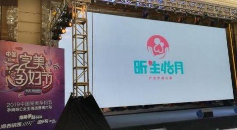 昕生怡月月子中心2019中国孕妇节海选泉州站火爆开启