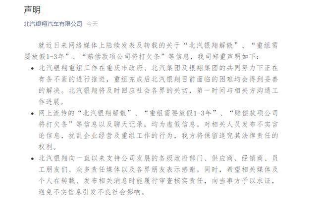 【ceo】蔚来计划9月底前裁员1200人/FF被传重组贾跃亭