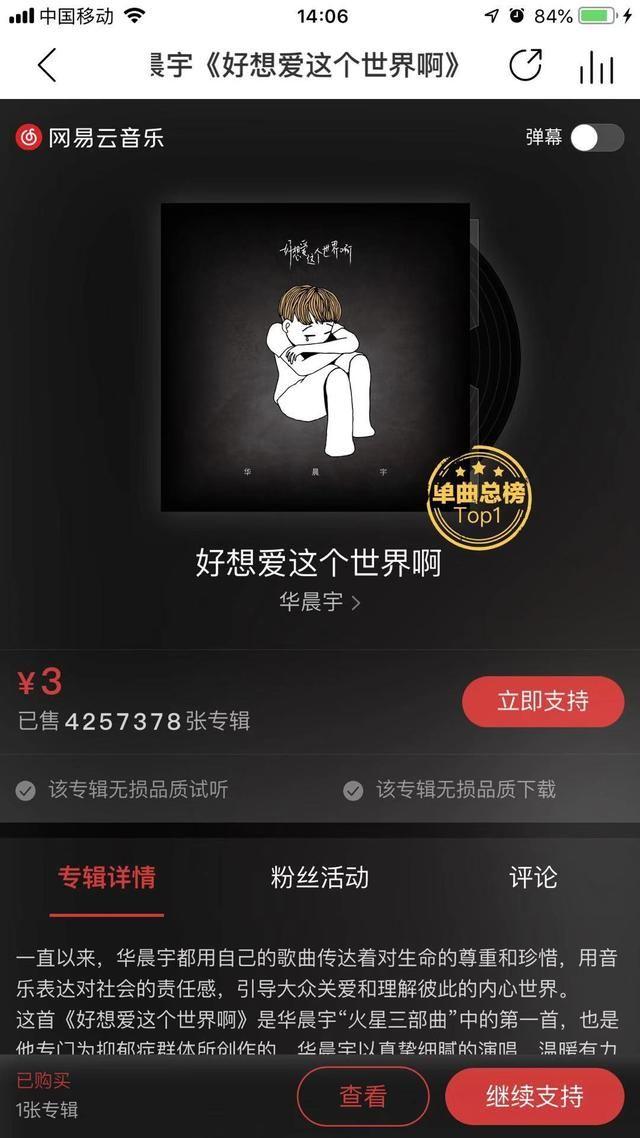 音乐@华晨宇《好想爱这个世界啊》销量超400万,成网易云音乐数
