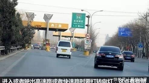 交通部:新交规已出,19年1月起上下高速必须要这样操作,否则罚
