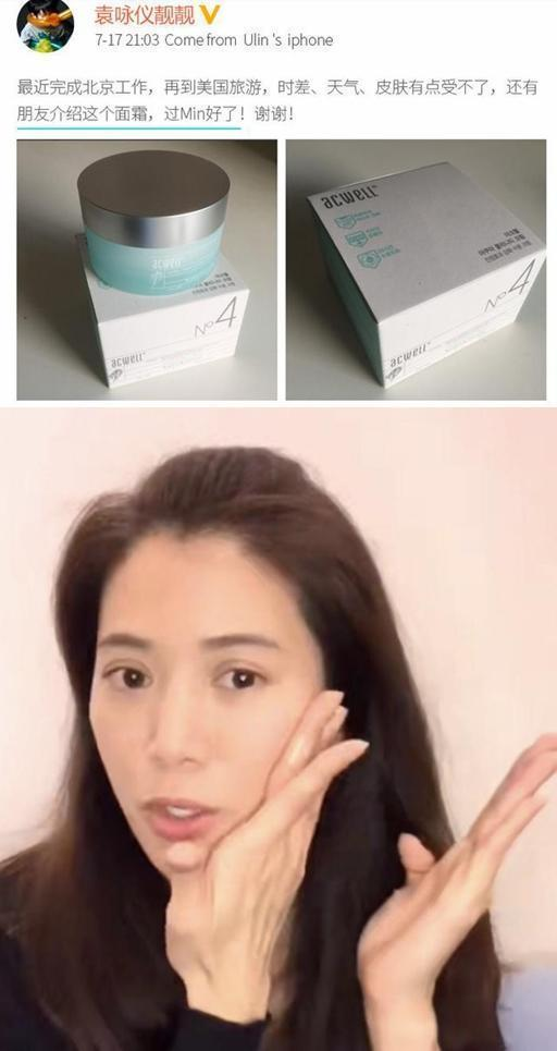 袁咏仪种草一款面霜,李佳琦能快速镇静和舒缓修复过敏皮肤!