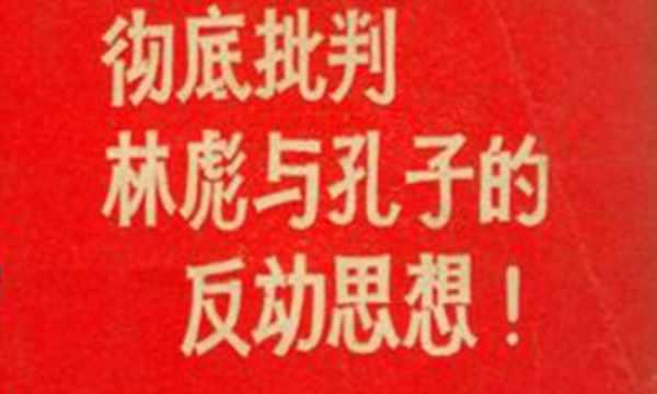 毛主席为何总是批判孔子?主席太伟大!