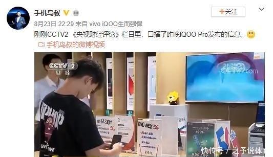 觉得华为太贵?不妨看看iQOO Pro,仅用3798就能把5G手机带回家