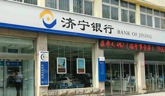 「总额」济宁银行资产规模突破千亿元 多项经营指标增速超过20%