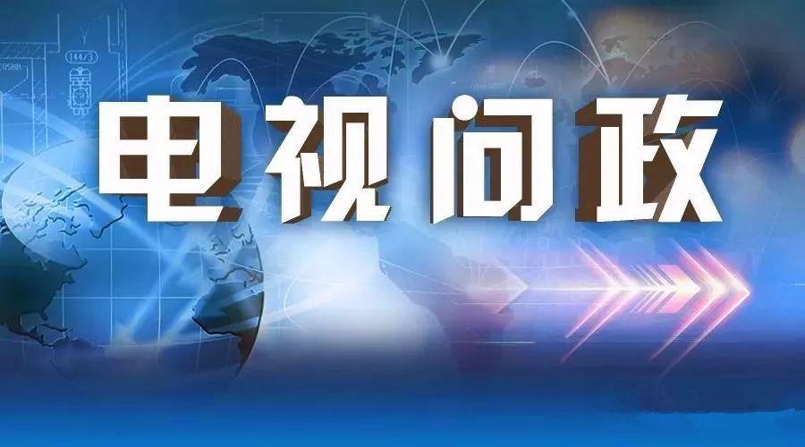 """涉县广播电视台关于公开征集""""电视问政""""栏目线索的公告"""