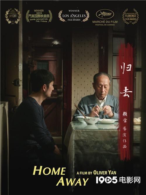 电影《归去》宣布改档 口碑不俗却暂无缘大银幕