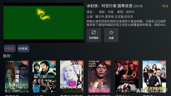 今日影视TV版,又一款免VIP看最新影视的好选择!第28张-爱讯网