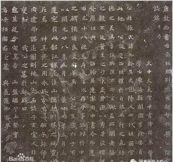 『唐朝』唐朝宰相张九龄墓志铭