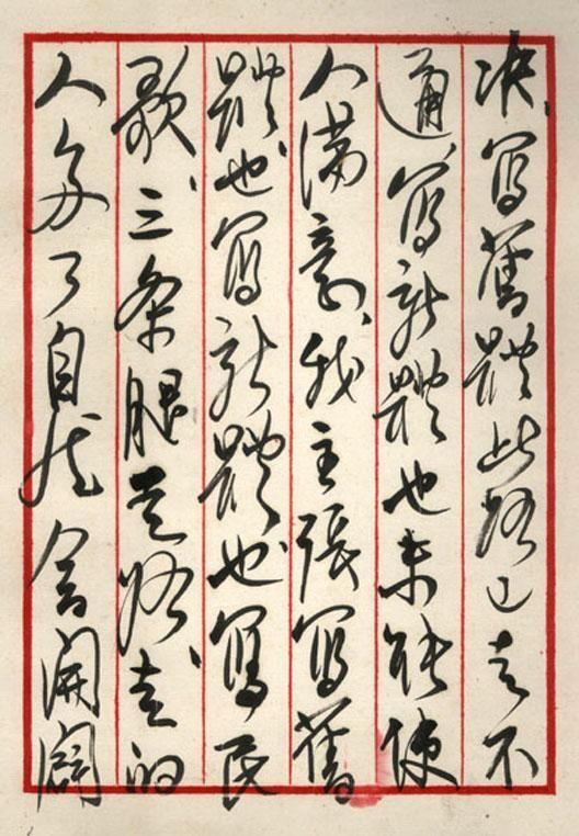 陈毅元帅书法欣赏 - 黑杏 - 黑杏
