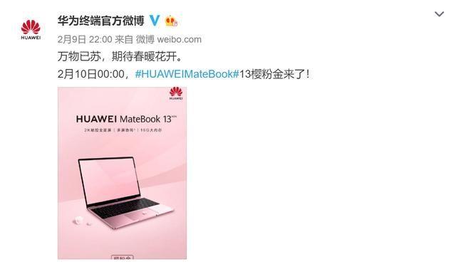[售价]华为新品全新配色开售,16G+512G+2K屏,售价5999元