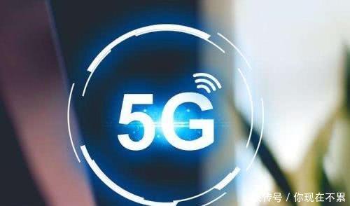 5G没开始,美国6G就启动,中国又不行呢?