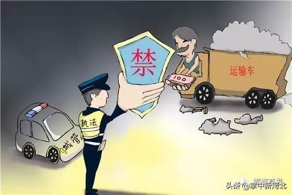 严查!邯郸涉县一城管人员逼停运输车辆,收证还收费!?