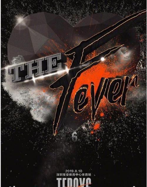 『三小只』TFBOYS演唱会海报,5周年最用心,今年连合照都没了?