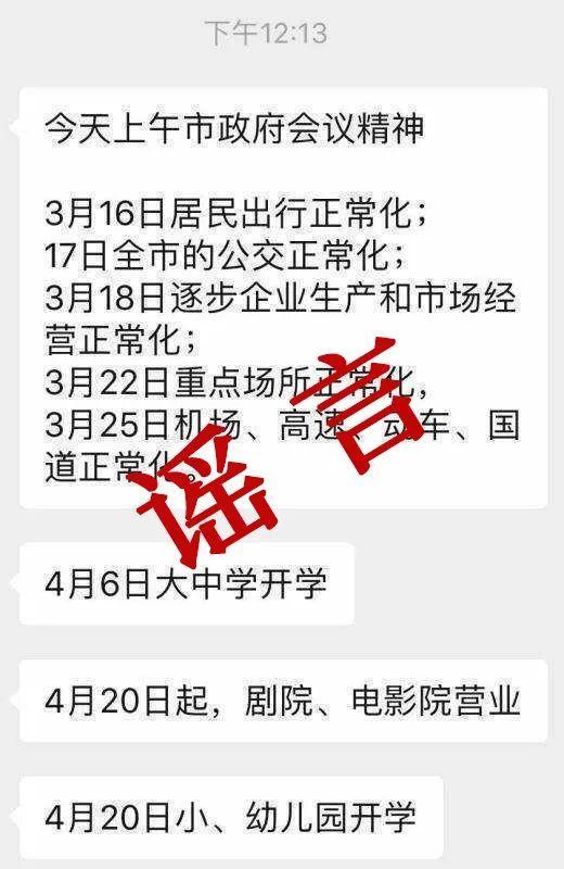 """""""兰州3月16日起居民出行正常化?""""又是谣言!"""