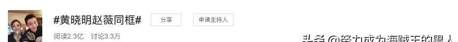 黄晓明赵薇晒合影:两任《中餐厅》同框 我不要你觉得我要我觉得