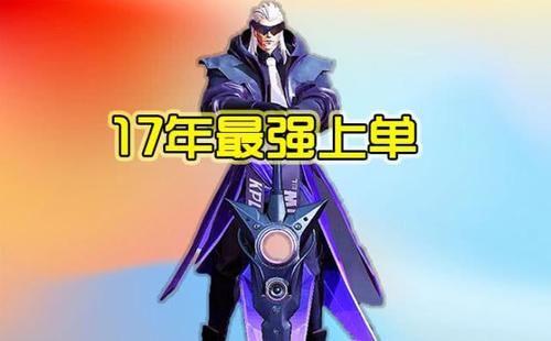 『玩家』17年最强上单是曹操,18年是杨戬,19年是马超,20年是无敌的他