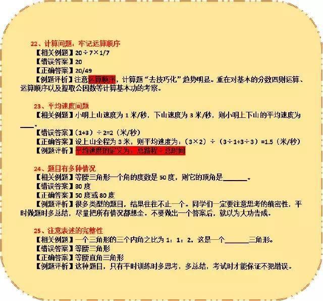 """数学:小学易错知识点汇编,让孩子们避过这些""""坑""""! - 行者 - wangkeqin 的博客"""