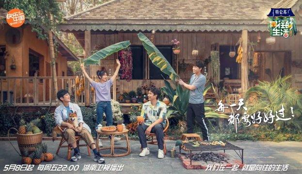 『画风』《向往的生活》第四季先导片释出,画风虽暖却再陷抄袭风波?