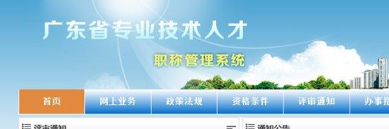 广东省专业技术职称网