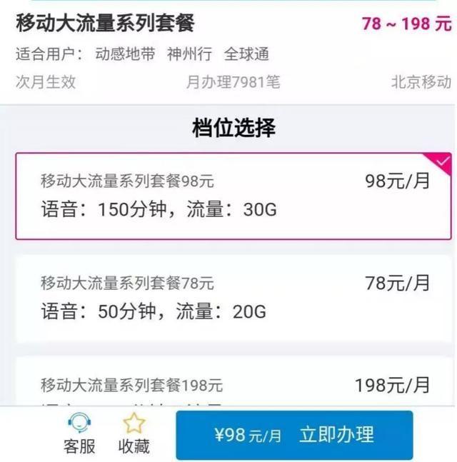 """三大运营商为啥取消""""不限量套餐""""?数据:流量收入已负增长"""
