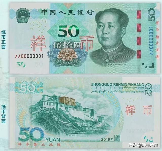 2019年版第五套人民币全币种赏析