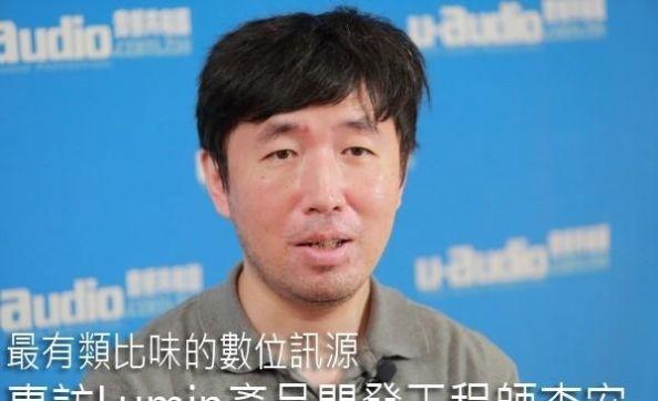 最有模拟味的数字讯源:专访Lumin产品开发工程师李安