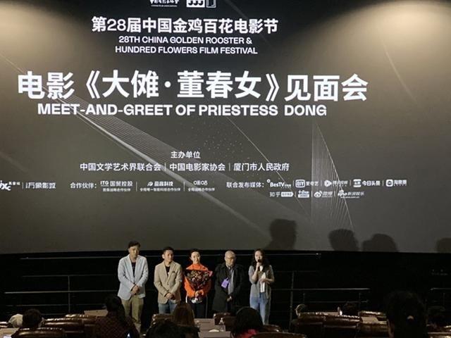 《大傩·董春女》展映 曾获马洛卡电影节评审团奖
