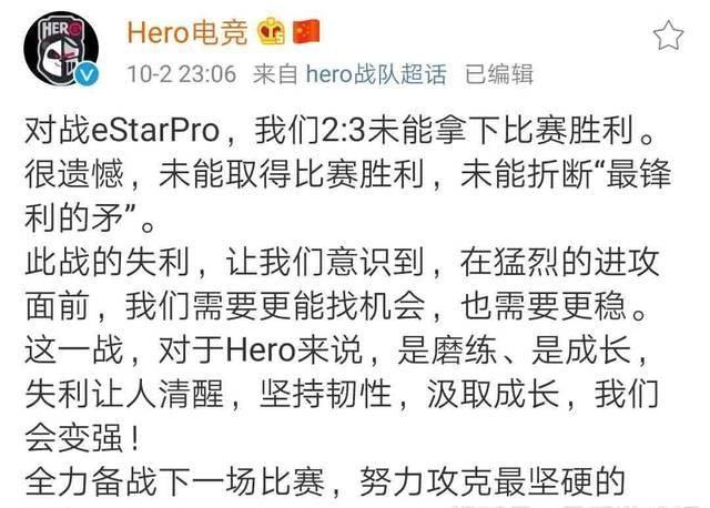 eStar六连胜 eStarPro六连胜引争议