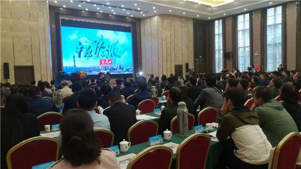 2018临港经济高峰论坛在河南举办周口航运成聚焦亮点