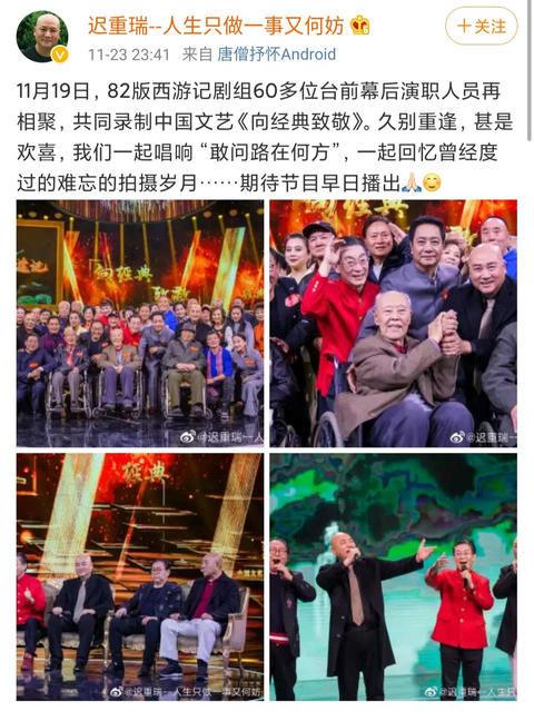 迟重瑞晒《西游记》剧组成员聚首照,师徒四人再合体让人感动