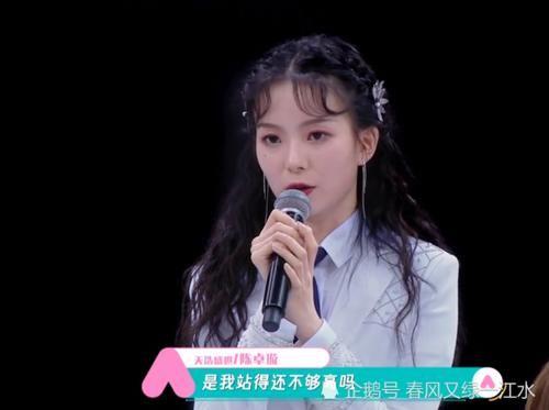 『创造营2020』秦海璐节目中当面直怼陈卓璇:站的多高不重要,重要的是要看的远!