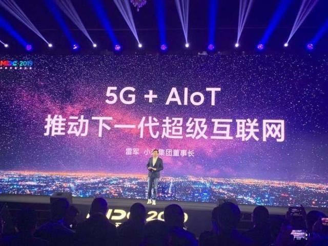 【推动】雷军:5G AIOT推动下一代超级互联网