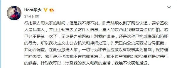 华少发文称收到匿名快递恐吓:已报案并配合调查