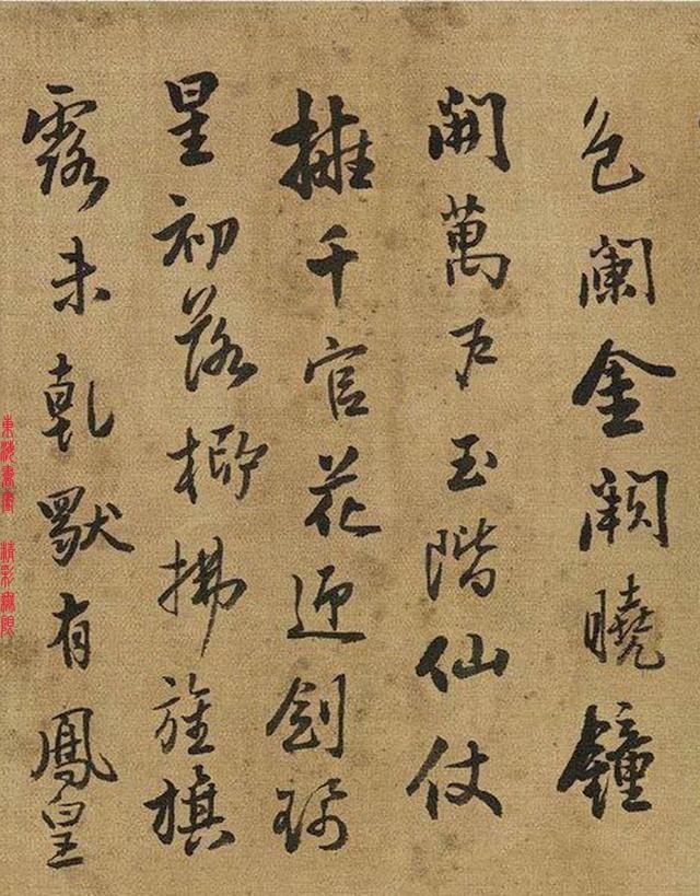 [转载]明·王铎行书《唐诗手卷》欣赏